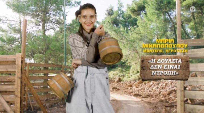 Φάρμα: Ένταση με την Μαρία Μιχαλοπούλου - Την «έκραξε» ο επιστάτης