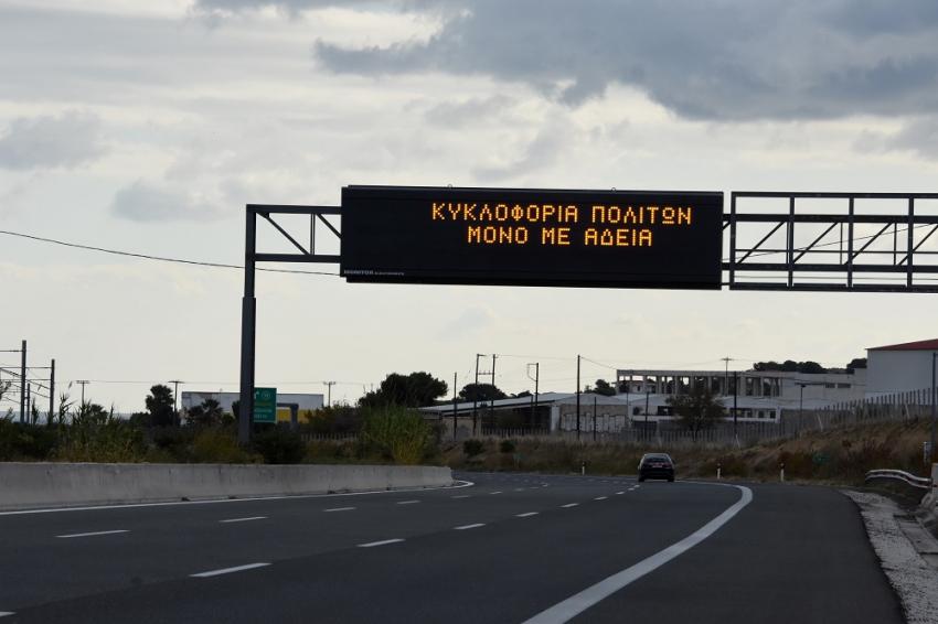 Πάμε για απαγόρευση κυκλοφορίας το Πάσχα, όλα δείχνουν ότι δεν θα επιτραπεί η μετακίνηση