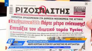 Τα πρωτοσέλιδα των εφημερίδων της Παρασκευής 5 Μαρτίου