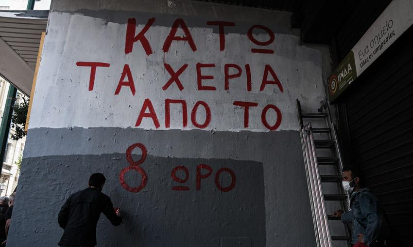 Κατά του εργασιακού νομοσχεδίου οι δικηγόροι Αθήνας και Πειραιά