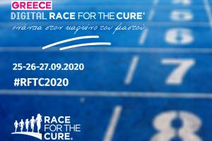 Uni-pharma και InterMed χορηγοί και στον αγώνα Greece Race for the Cure 2020