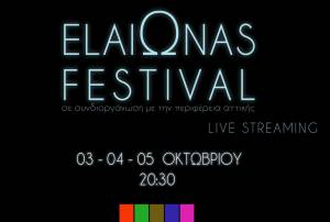 ElaiΩnas Festival: Επιστροφή με live streaming
