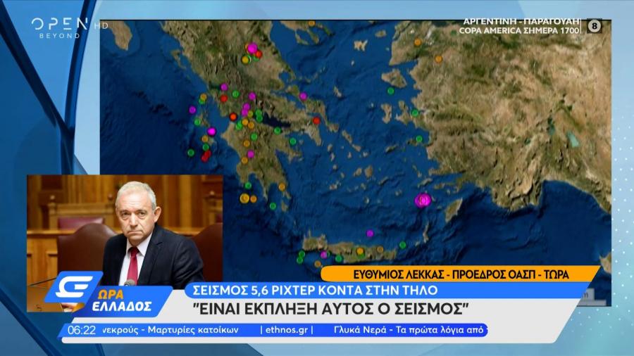 Σεισμός: Έκπληξη τα 5,7 Ρίχτερ που «ταρακούνησαν» Νίσυρο και Τήλο