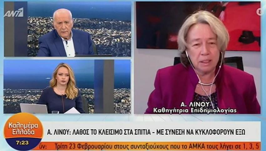 Αθηνά Λινού: Λάθος το κλείσιμο στα σπίτια, η ύπαιθρος είναι προληπτικό μέτρο
