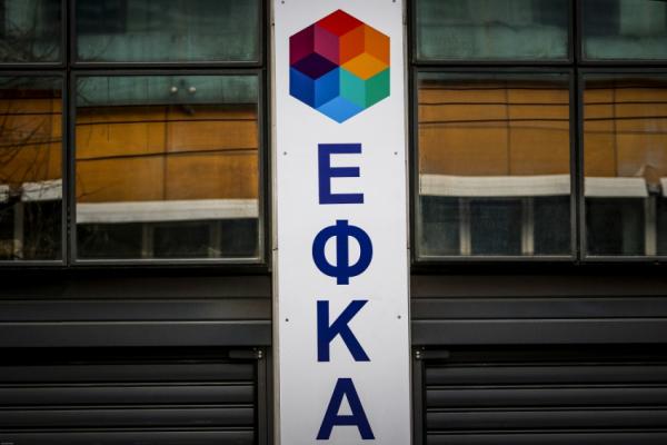 Εισφορές Μαρτίου: Αναρτήθηκαν τα ειδοποιητήρια στον e-ΕΦΚΑ