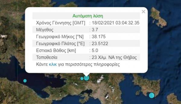 Σεισμός τώρα αισθητός στην Αττική