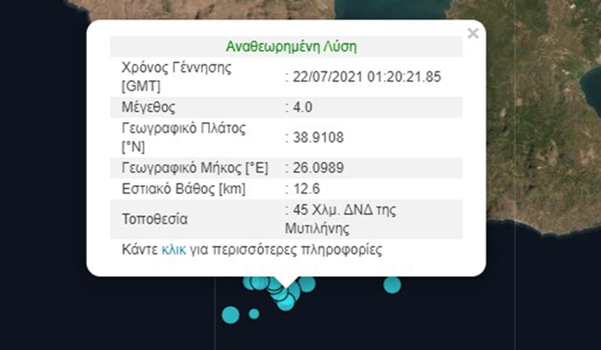 Σεισμός 4 Ρίχτερ στον θαλάσσιο χώρο των Οινουσσών