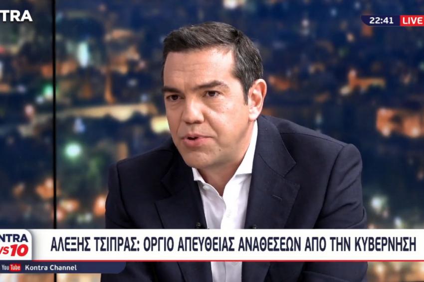 Τσίπρας: Έχει διαρραγεί η εμπιστοσύνη των πολιτών, η κυβέρνηση έχει χάσει τελείως τον έλεγχο