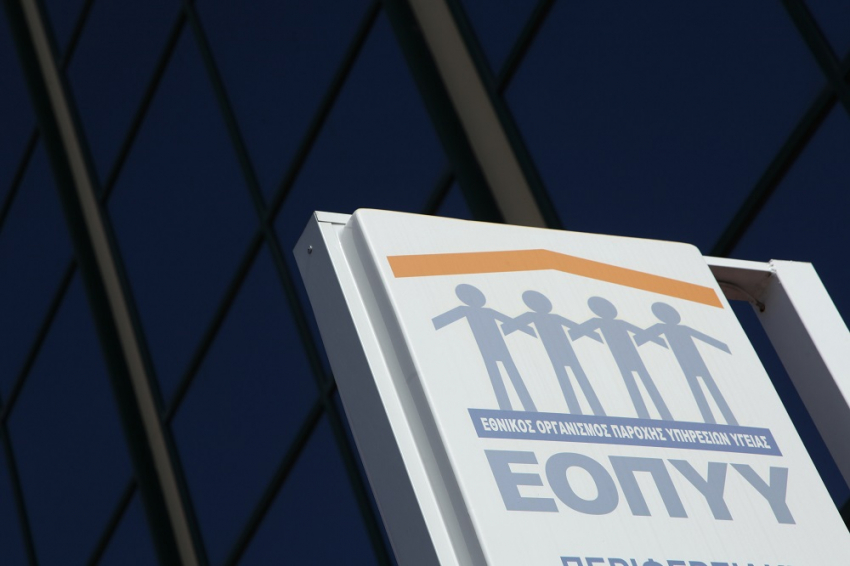 Ερωτηματικά για την εκταμίευση 2 εκατ. ευρώ από τον ΕΟΠΥΥ προς ιδιωτική κλινική