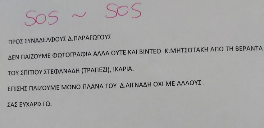 Χρήστος Ξανθάκης: Η ανακοίνωση στην αίθουσα σύνταξης της ΕΡΤ για το γλέντι Μητσοτάκη στην Ικαρία