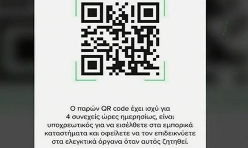 Στα μαγαζιά με QR code και σκέψεις να αυξηθεί το δίωρο για ψώνια