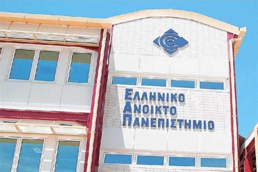 Ελληνικό Ανοικτό Πανεπιστήμιο: Η προθεσμία στις αιτήσεις και διευκρινήσεις