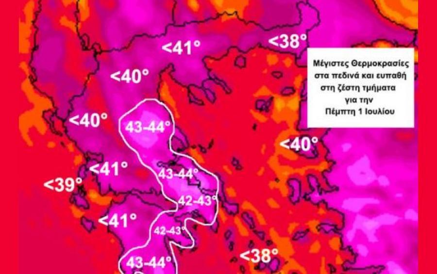 Καλλιάνος: Ο καύσωνας πιθανότατα να μείνει στην ιστορία - Η Βοιωτία στις επικίνδυνες περιοχές
