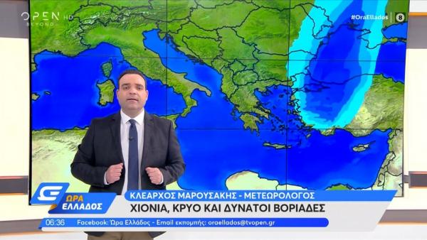 Κλέαρχος Μαρουσάκης: Χειμωνιάτικος καιρός σήμερα με βροχές και χιόνια - Πότε επιστρέφει η Άνοιξη