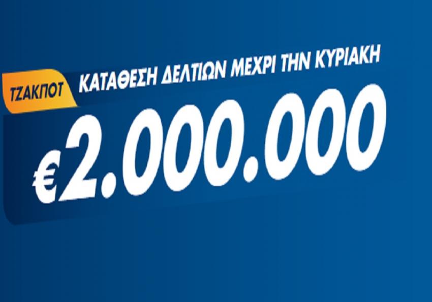 Τζόκερ Κλήρωση 9/5/2021: Μοιράζει τουλάχιστον 2.000.000 ευρώ