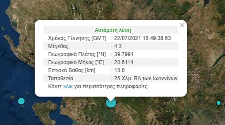 Σεισμός τώρα στα Ιωάννινα