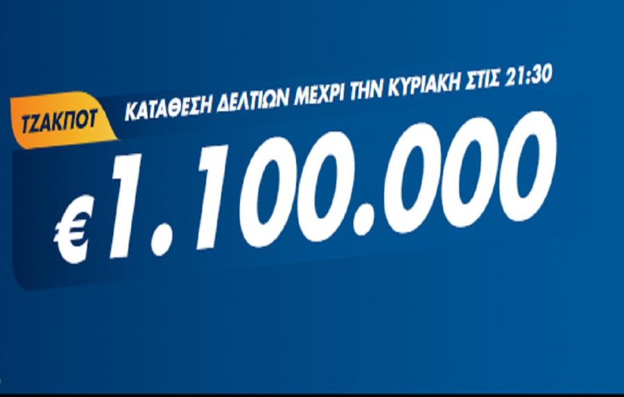 Τζόκερ Κλήρωση 24/10/2021: Μοιράζει τουλάχιστον 1.100.000 ευρώ