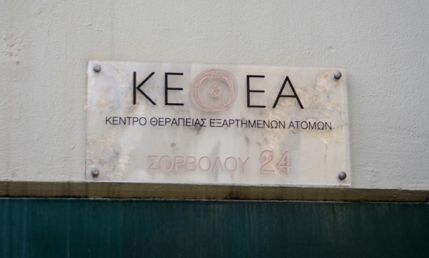 ΚΕΘΕΑ: Αποσύρθηκε το προσχέδιο νόμου του υπουργείου Υγείας