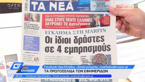 Τα πρωτοσέλιδα των εφημερίδων της Πέμπτης 8 Απριλίου