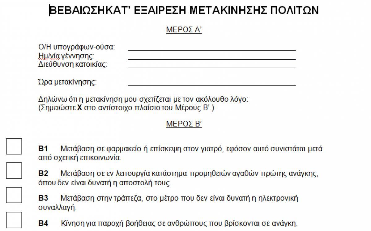 Έντυπο δήλωσης μετακίνησης: Η εκτύπωση σε PDF και Word