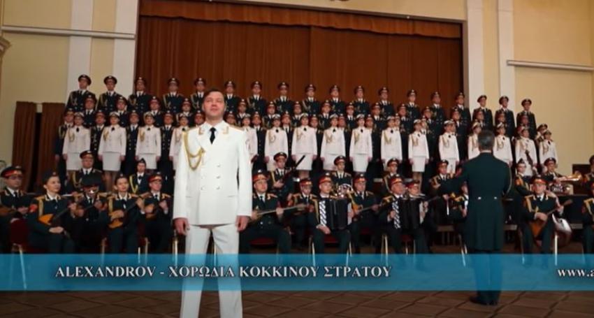 «Της Δικαιοσύνης Ήλιε Νοητέ»: Η ρώσικη Χορωδία του Κόκκινου Στρατού για τα 200 χρόνια από το 1821