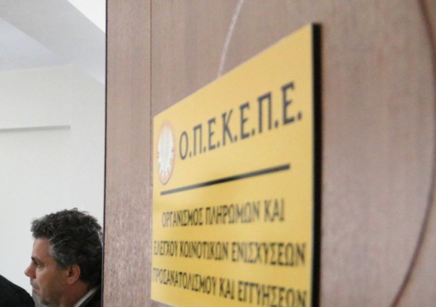 ΟΠΕΚΕΠΕ: Καταβλήθηκαν εξισωτικές – έως την 1η Ιουλίου οι ενστάσεις