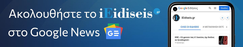 Follow iEidiseis.gr on Google News
